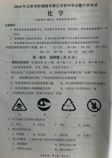 2016广西防城港中考化学试题