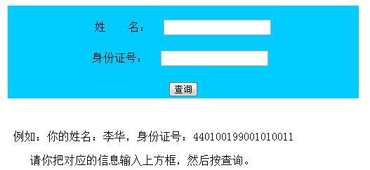 【点击查看】广州大学历年录取分数线-广州大学2016高考录取查询入口