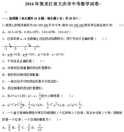 2016黑龙江大庆中考数学试卷