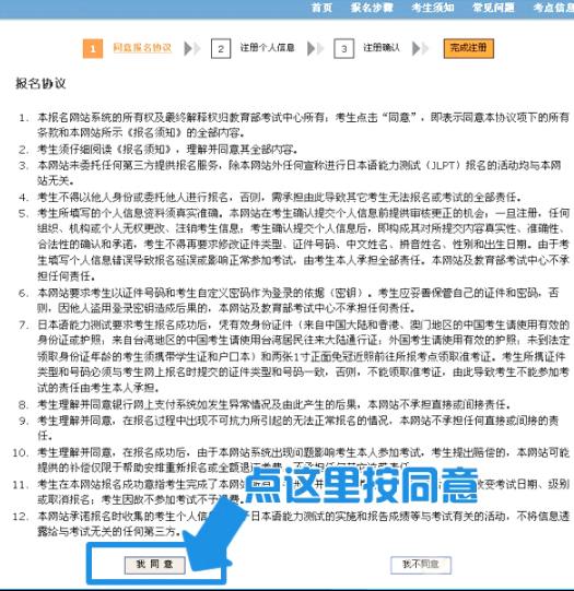 2017年12月日语N1考试报名步骤流程图