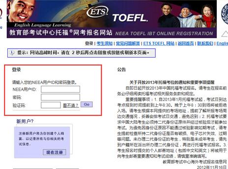 托福报名官网报名流程是什么?