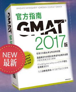 GMAT官方指南2017修订版PDF下载