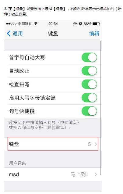 苹果手机如何设置德语输入法