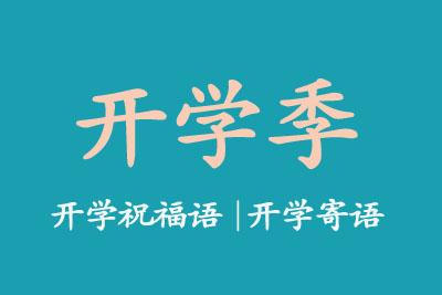 >>点击查看 4 2016年开学第一天祝福语:新学期顺利 >>点击查看 5 2016