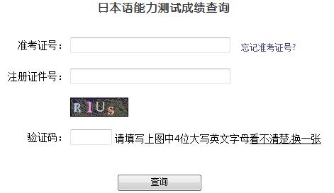 2017年7月日语N2成绩查询入口