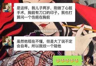 """最美纹身:成都""""纹身爸爸""""感动万千网友(组图)"""