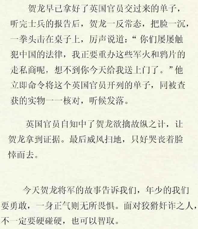 2016《开学第一课》长征故事:贺龙将军