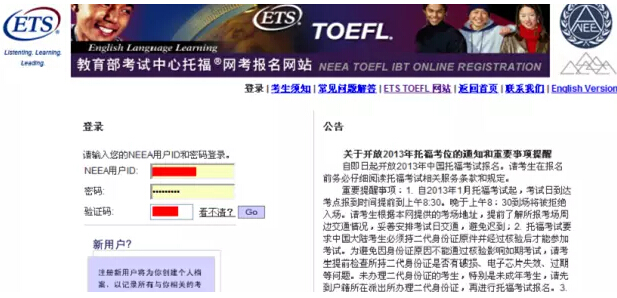 最新ETS官方托福送分实用教程