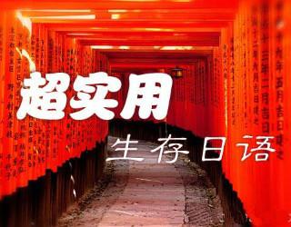 超实用生存日语