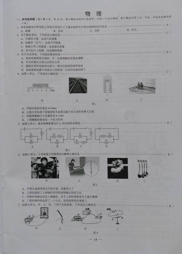 2016广西贺州中考物理答案
