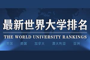 台湾大学排名2016QS最新排行榜