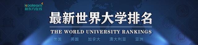 2017年世界大学排名总榜单