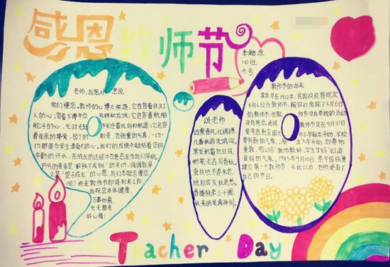 教师节就要到了,同学们一定会制作关于感恩教师的手抄报吧,以下是