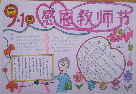 感恩教师手抄报图片:感恩教师节
