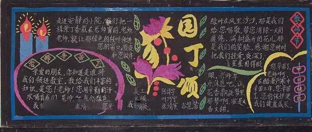 教师节黑板报图片:园丁颂