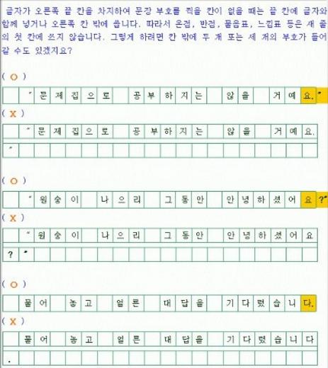 韓語初級考試_韓語單詞初級_韓語初級作文