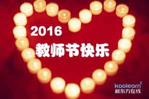 2016教师节祝福语英语