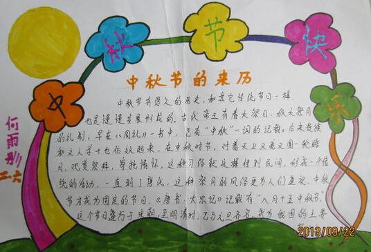 祝大家中秋节快乐.-2016中秋节手抄报图片 中秋节的来历