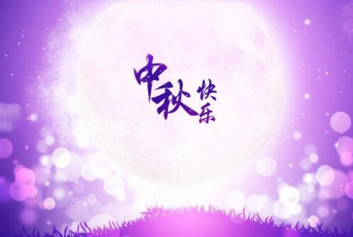 中秋节的习俗作文15篇