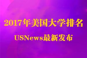 2017USNews美国大学排名最新公布