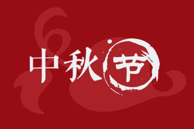 于中秋节的作文600字 二 月圆人盼圆
