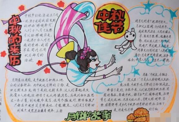 关于中秋节的手抄报图片_高考_新东方在线