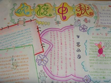 中秋节英语手抄报:欢度中秋
