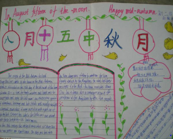 中秋节英语手抄报 八月十五中秋夜