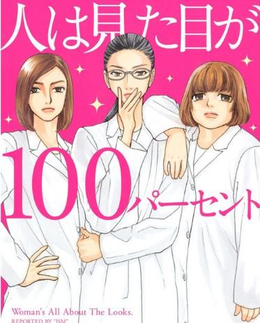 女生日本动漫推荐:《人100%靠外表》