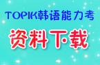 topik韩语能力考资料下载