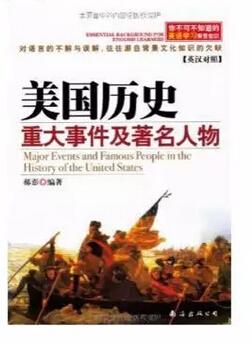 SAT必读书目推荐:《美国历史重大事件及著名人物》