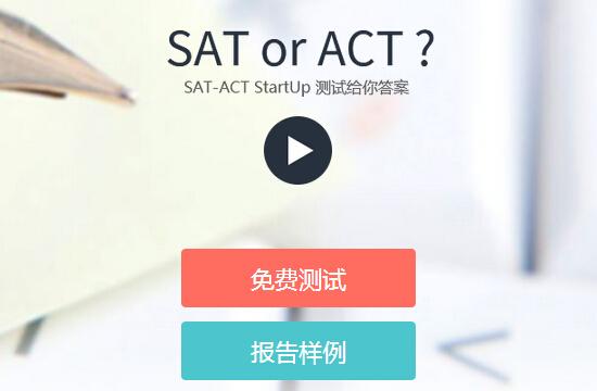 SAT与ACT到底考哪个?测一测就知道啦