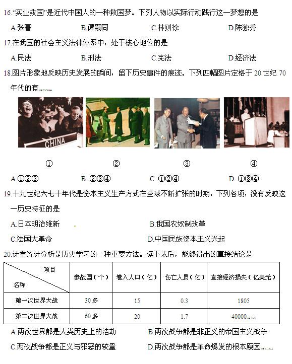 2016四川临汾中考试题历史的小班泸州高中图片