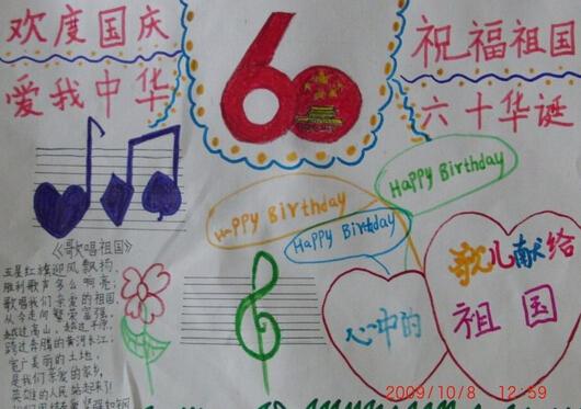 2016国庆节手抄报图片:祝福祖国