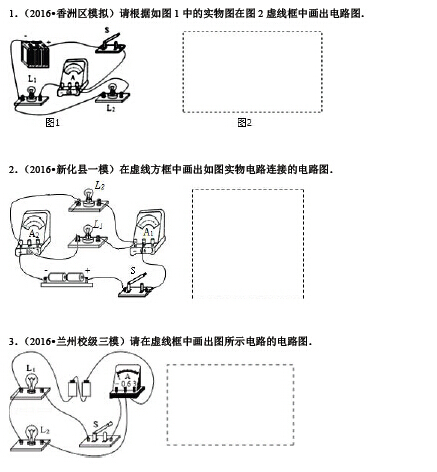 初三物理电路图画法练习题