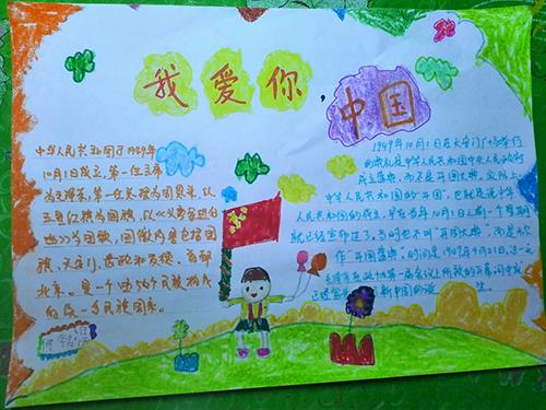 关于国庆节的手抄报:我爱你中国