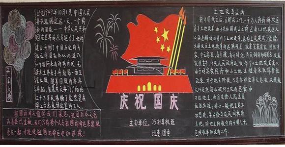 开国大典》由新东方在线高考网发布,希望国庆节黑板报内容能给大家带