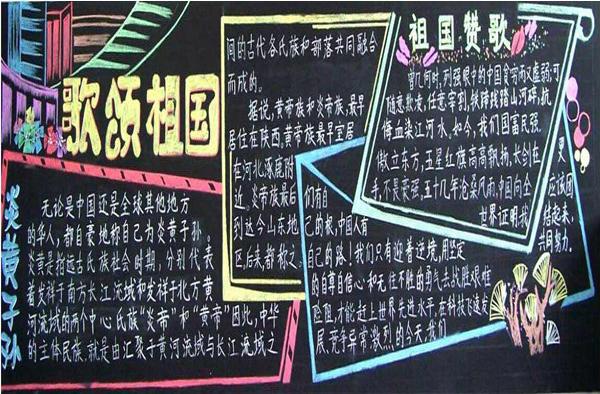 关于国庆节的黑板报 歌颂祖国图片