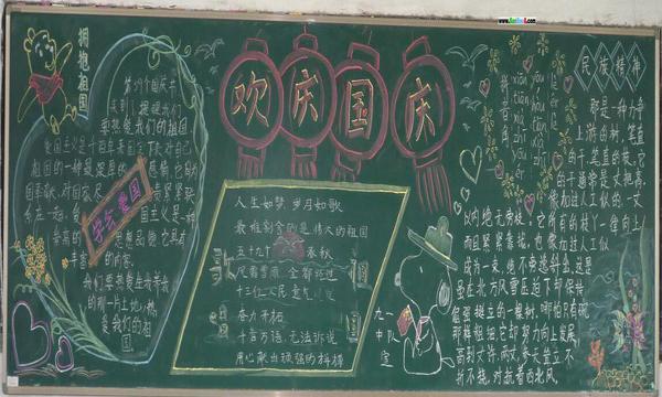 关于国庆节的黑板报:欢庆国庆