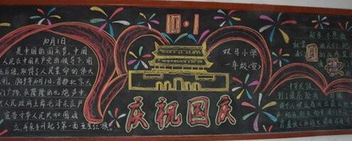 国庆节黑板报资料:庆祝国庆