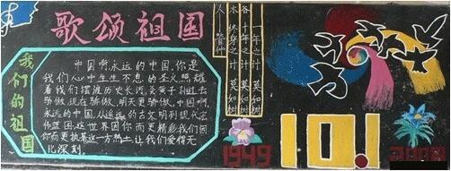 国庆节黑板报:歌颂祖国