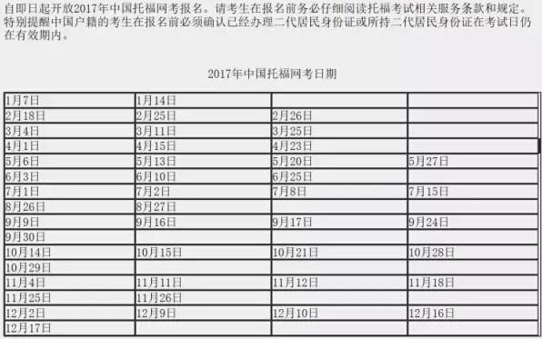 2017年托福考试时间表