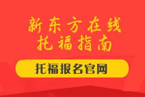 托福报名官网-2017年托福考试报名时间