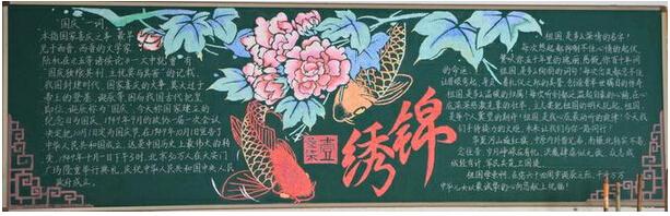 2016国庆黑板报图片(5)