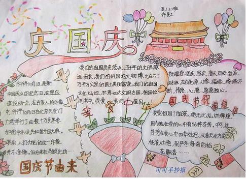 国庆节手抄报内容资料:国庆节小知识