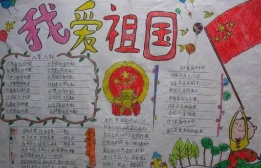 2016国庆节手抄报图片大全