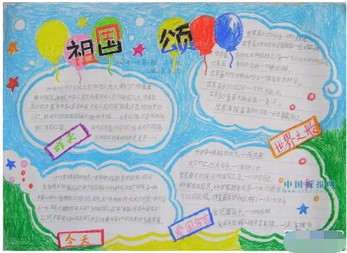 关于国庆节的手抄报图片 祖国颂