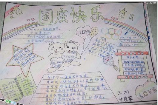 关于国庆节的手抄报图片 国庆快乐