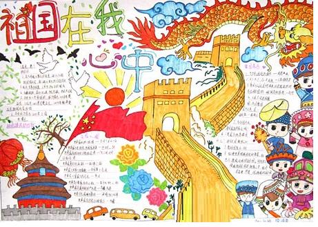 关于国庆节的手抄报图片:祖国在我心中_高考_新东方