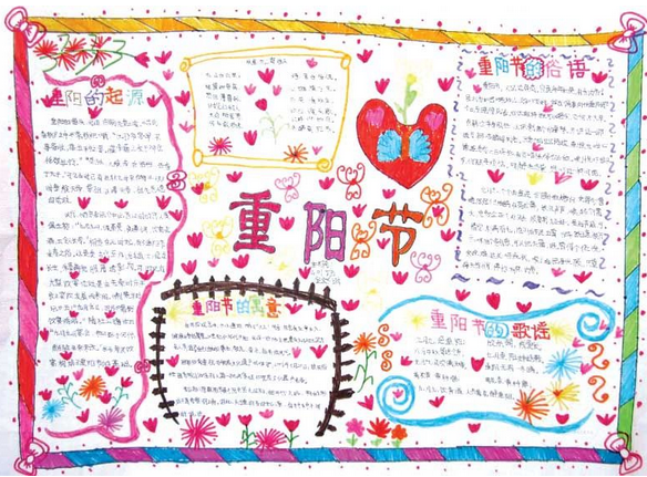 关于重阳节的手抄报图片 重阳节